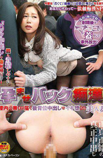 NHDTA-956 Iki Fall Beautiful Wife Conceived To Doggy Style In Out Of Reach To The Back In The Back Molester Vagina