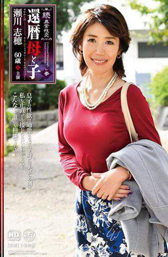 NMO-022 Nmo-22 Continuity Abnormal Sexuality Baboon Mother And Child Shino Yamasegawa
