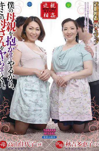 DTKM-044 Because Let Someone Inspire My Mother Me Yarra To The Kimi's Mother. Kayoko Takayama Taeko Akiyoshi