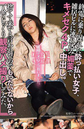 DDK-170 Drunk Girls Who Missed The Last Train Brought To A Clogging Building And Aphrodisiac Kimesaek 4 P Creampie.because I Was Told To Throw It Away I Waste It Carefully So I Watched It All By Myself And Took Pictures Of Yasuhisa Hakusaki