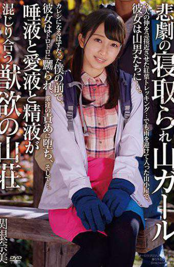 APNS-046 Mountain Girl Of The Tragedy Mountain Girl Salva Love Juice And Semen Mixed With Each Other Alpacia's Mountain House Nami Sekine