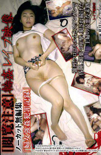 EMBZ-117 View Note Gangbang Rape Video Uncut Unedited Sexual Rape Criminal Record Intense! Chloroform And Stun Guns In The Coma Convulsions In The Aphrodisiac The Worst Of The Housewife Who Continued Committed A Fate Natsume Reiko