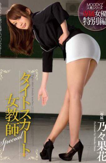 MIDE-231 Tight Skirt Woman Teacher Eri Ishikawa