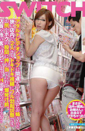 SW-370 The Pounding Gaze Alone With Two People Older Sister And Narrow Store That Came By Mistake To Adult Video Shop Is A Full Erection State.ass Pressed Against The Crotch Of My Simmering So As Not To Barre In Clerk And Other Customers Will You Be Able To H