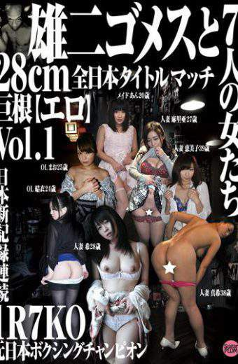 GM-019 Yuji Gomez Loves Yuji Gomez And Seven Women 28cm Cock Erotic Vol.1