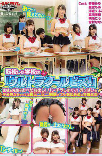 "GDHH-101 The School You Transferred Was Ultra Cool Biz! ""Both Students And Teachers Outbreak Navel!I Will Pancha!I Have Half Of Breasts Too I'm A Super Mini-mini Uniform And Full School Life For Erection!"