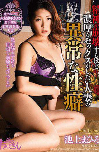 DDOB-022 I Want To Have A Rich Sex So That My Soul Collapses My Wife's Abnormal Sexuality Mahiro Ikegami
