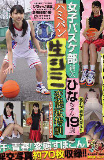 KUNK-054 Women's Basketball Club Substitute Hina 19-year-old Hamipan Students Stains Transformation Takeshi Intensive Training Amateur Spent Underwear Lovers Meeting