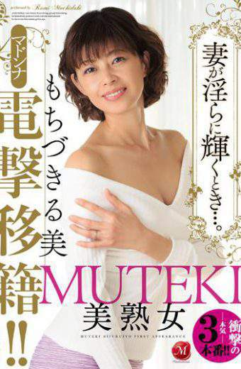 JUY-105 Muteki Yoshijuku Woman Madonna Blitz Transfers! !when The Wife Is Shining Indecent . Mochizukiru Beauty