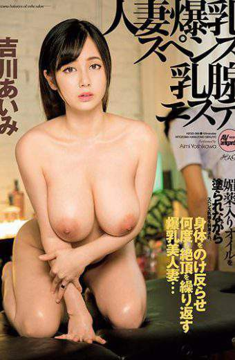 HZGD-068 Housewife Bomb Breasts Spence Breast Esthette Aiki Yoshikawa