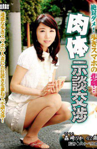 TANK-009 Tank-09 Absolutely No!tragedy Of Walking Sumaho Flesh Out-of-court Negotiations Rika Morisaki