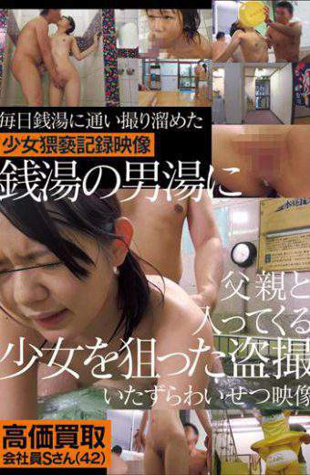 IBW-590 Z Voyeur Mischief Obscene Video Aimed At The Girl Coming In With His Father To The Man The Hot Water Of The Public Bath