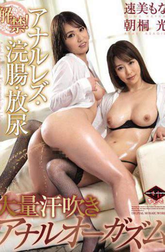 VICD-359 Lifting A Bananal Rez Enema Pissing Massive Sweat Blowing Anal Orgasm Speedy Momoko Tsuyuki