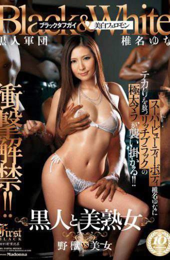JUX-222 Shock Ban! ! Beautiful Mature Woman Yuna Shiina And Black