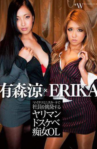 FCDC-093 Yuriman Doskebe Sluts Ol Provoking Employees With Micro Miniskirt Ryo Irumori Erika