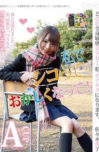 HONB-054 I'm Getting Strange As I Am Strange Kakako Sasaki