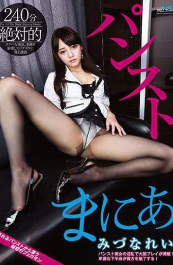 HXAD-033 Absolute Pantyhose Mania Mizuna Rei