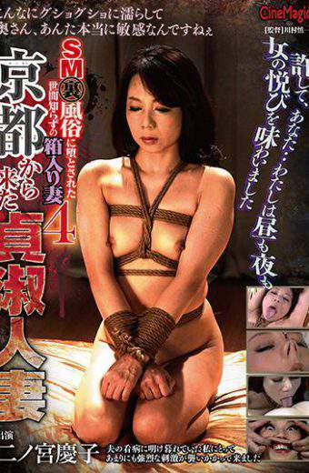 CMC-197 Sm Boxed Wife Naught By Naughty Man And Subversive 4 Fudashi Married Wife From Kyoto Keiko Ninomiya