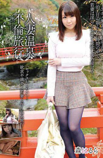 MADM-079 Married Woman Hot Spring Morning Travel Mori Saruwara