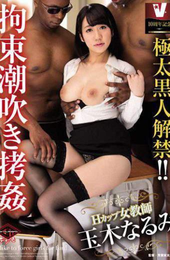 VICD-349 V 10 Anniversary Thick Black Ban! !restraint Squirting Torture Rape Narumi Tamaki
