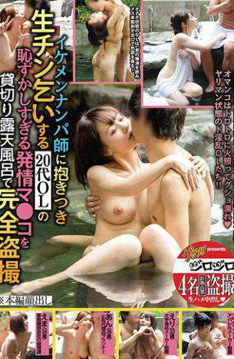 GIRO-019 Closing With A Cheeky Cum On A Handsome Babe Teenager In Twenties To Be Beggin 'OL' S Embarrassing Odds Ma Cover For A Full Voyeur In An Outdoor Bath