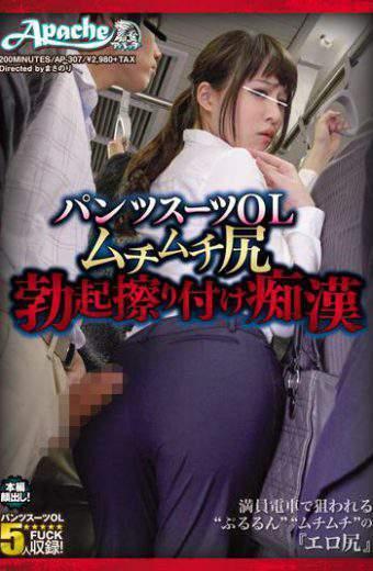 AP-307 Pants Suit Ol Muchimuchi Ass Erection Rubbed Molester