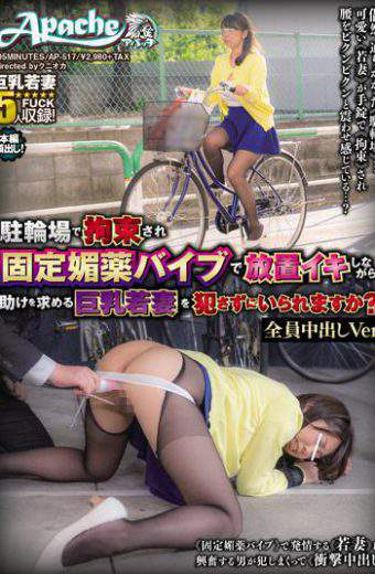 AP-517 Can You Go Without Being Committing A Big Tits Young Woman Seeking Help While Standing In A Fixed Aphrodisiac Vibe That Is Restrained At A Bicycle Parking Lot All Cum Inside Out Ver.
