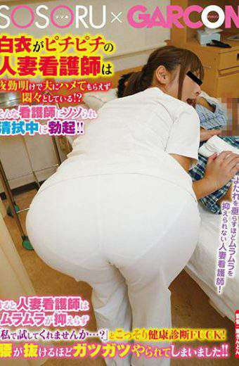 "GS-176 A White Woman's Wife Nurse A Wife Nervous Is Getting Nervous By Her Husband After Night Shift! WhatSuch A Nurse Is Gonna Be Erected While Being Cleansed! !Then The Married Woman Nurse Would Not Hold Back Muramura ""Can Not You Try It With Me …""And Sneaky Health Examination FUCK!I Got Cut Down So Much That My Waist Is Coming Out! !"