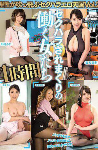 TAAB-002 The Reason Sexual Harassment Erotic Heaven Vol.2 Working Women Of Sexual Harassment 4 Hours