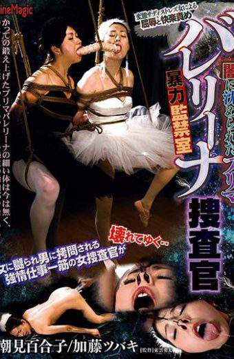 CMN-185 Prima Ballerina Investigator Violent Confinement Room Sunk Into The Dark Yuriko Tamami Kato Camellia