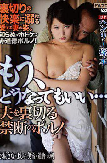 HQIS-030 Henry Tsukamoto Original No Matter What I Am Forbidden Porn Betraying My Husband