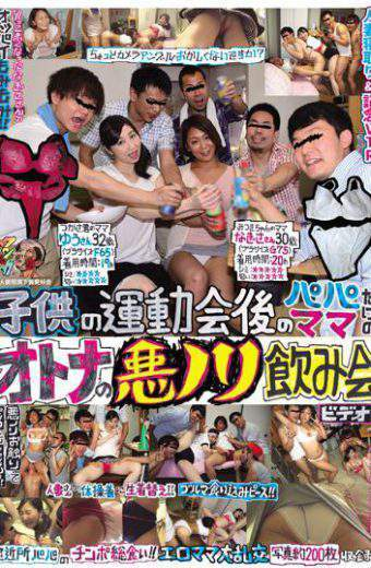 KUNK-072 The Adorable Drinking Party Video Of The Adult Only Of Papa Mama After The Kid 's Athletic Meet! ! Nagisa Yu Amateur Used Underwear Love Meeting