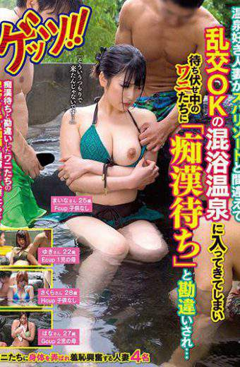 GETS-068 Married Women Who Like Hot Springs Have Mistakenly Confused Spa Resort And Entered The Mixed Bathing Hot Springs Of Ok And Crocodiles In The Ambush Are Misunderstood As Waiting For Molest