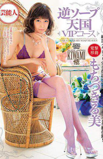 DVAJ-253 Reverse Soap Heaven Vip Course Celebrity Mochizukuru Beauty