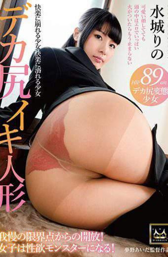MMYM-009 Rika Iki Doll Mizuki Rin