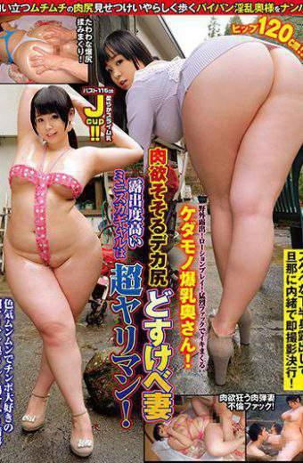 ABNOMAL-058 Flesh Pecking Deca Butt Dusky Wife His Exposure Level High Miniska Gal Is Super Jariman!