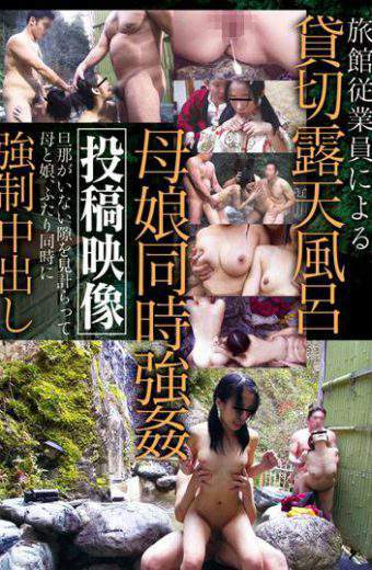 AOZ-216 Z The Private Open-air Bath Mother Daughter Simultaneous Rape Post The Video By Hotel Employees