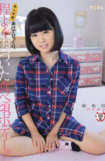 MUM-267 Rookie Immediately Shooting.open Surprised.moderately Meat Zui Was Ripe Body.yumeno Shaved
