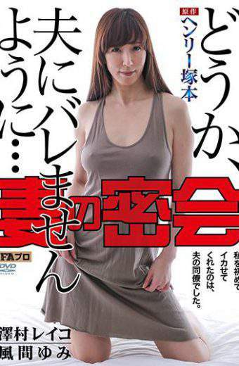 HQIS-020 Assignation Of Henry Tsukamoto Original Wife Somehow So That It Does Not Bale To Her Husband