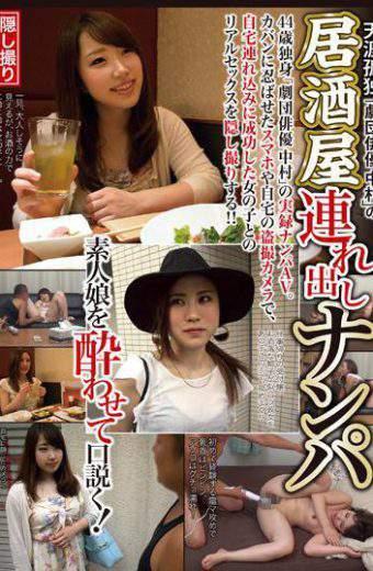 HAME-022 Person Without A Single Relative Tavern Tsuredashi Nampa Troupe Actor Nakamura