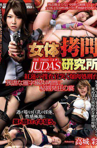 DJUD-114 Women's Torture Institute THE THIRD JUDAS Judah Episode-14 Crimson Investigator Crying Lucid Execution Table Cruelty Ganji Lament Isolation For Torture Insignia Feast Takashiro Aya