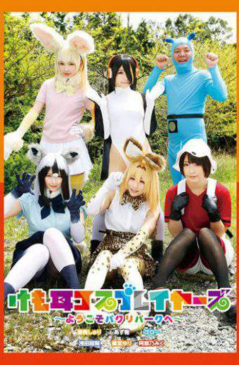 AKB-058 Kake Ear Cosplay Years Welcome To Pakuri Park