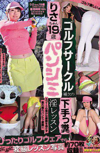 KUNK-060 Golf Circle Poor Tsu Shit Risa-chan 19-year-old Substitute Panshimi Horny Lessons Lisa Amateur Spent Underwear Lovers Meeting