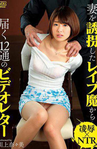 DVAJ-330 12 Video Letters From Rape Devil Who Kidnaped His Wife Nanae Kawakami