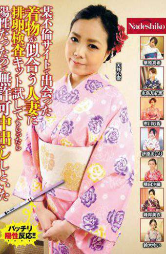 NASS-555 Because It Was Positive When Asked To Try Ovulation Test Kit To The Married Woman Of Kimono That I Met In A Certain Affair Site Suits Had Been Out During The Unauthorized