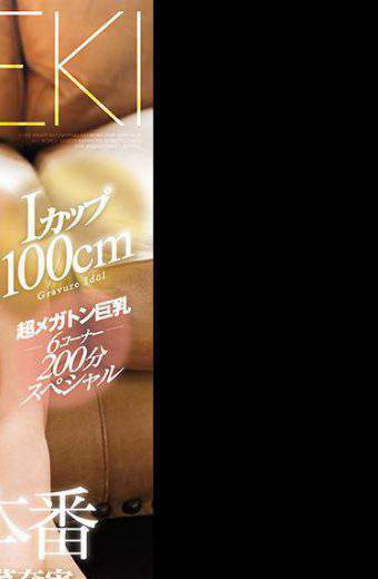 TEK-090 I Cup 100cm Active Gravure Idol Nana Matsumoto Real Climax 4 Production Blu-ray Disc