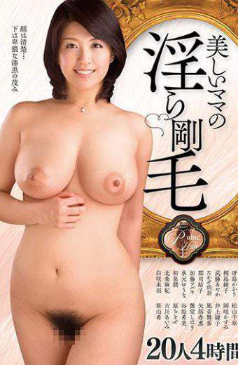 VERO-061 Indecent Bristles 20 People Four Hours Of Beautiful Mom