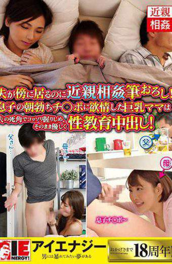 IENE-880 Incest Brush Incest Brush While My Husband Is Nearby!Big Tits Mother Who Was Lustful In His Son's Morning Clasped Kossori At The Dead Angle Of Her Husband And Gently Sex Education Creaming Intact As It Is!