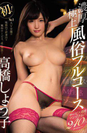 MIDE-511 Full-course Heavy-duty Customs Full Course Takahashi Syouko