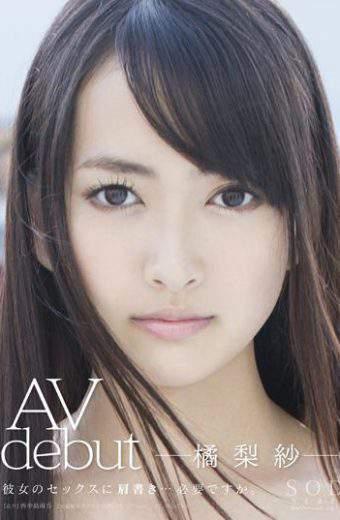 STAR-409 Av Debut Risa Tachibana